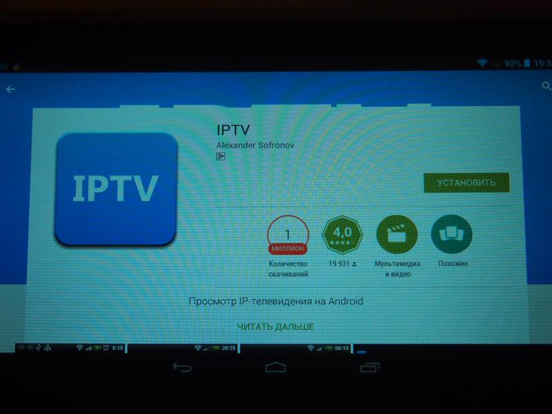 Ip tv плеер для андроид