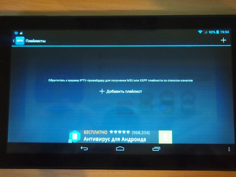 Smart TV IPTV плейлисты M3U списки каналов 2017 бесплатно